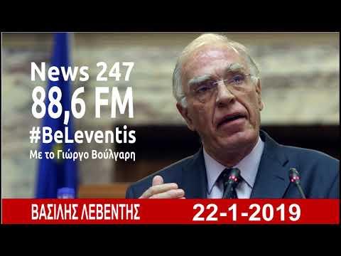 Βασίλης Λεβέντης στο News247 (22-1-2019)