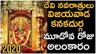 Vijayawada Kanaka Durga Navaratri Avatars 2020 | vijayawada ammavari alankaram Day 3 - TFPC