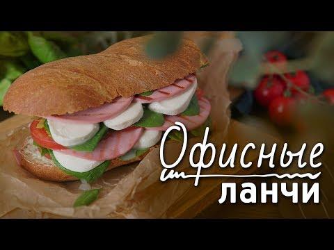 Сытные офисные обеды [Рецепты Bon Appetit]