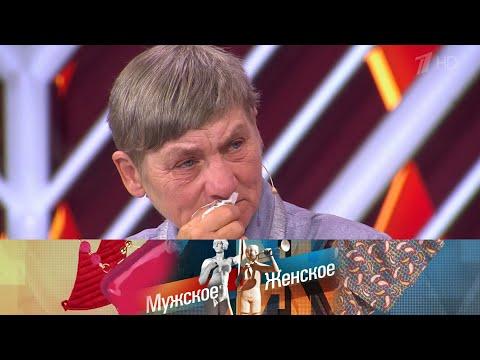 Жизнь в шалаше. Мужское / Женское. Выпуск от 09.07.2020