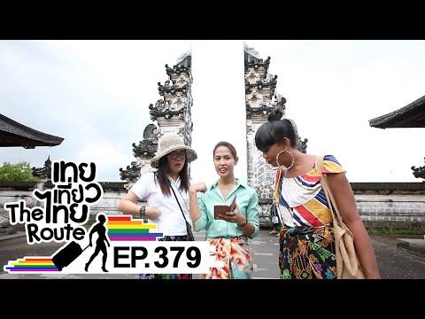 เทยเที่ยวไทย The Route | ตอน 379 | พาเที่ยว บาหลี ประเทศอินโดนีเซีย ตอน 2