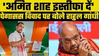 My phone also tapped, Amit Shah must step down: Rahul Gandhi on Pegasus spying row - ITVNEWSINDIA