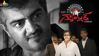 Gambler Shortened Movie | Telugu Action Movies | Ajith, Arjun, Trisha, Anjali | Sri Balaji Video - SRIBALAJIMOVIES