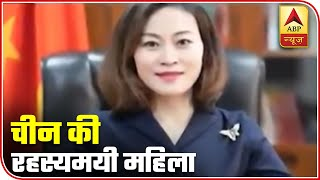 Know about the mysterious Chinese woman - ABPNEWSTV