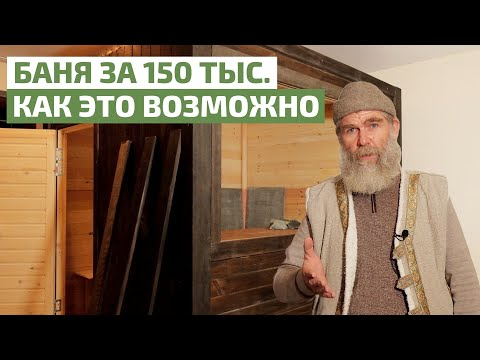 Баня за 150 000 рублей за 1 день: советы от Ивана Бояринцева // FORUMHOUSE