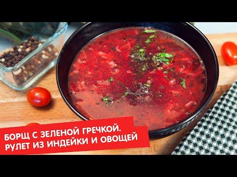 Борщ с зелёной гречкой и черносливом. Рулет из индейки и овощей | Дежурный по кухне