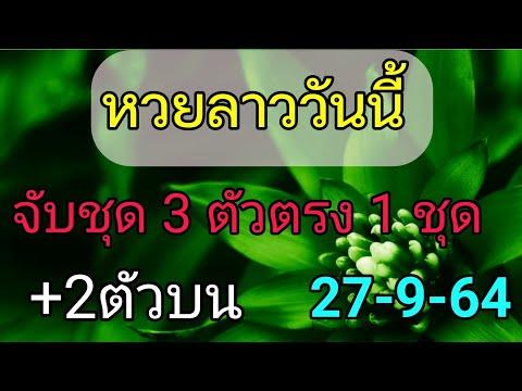แนวทางหวยลาว-เลข-3-ตัวตรง-27/9