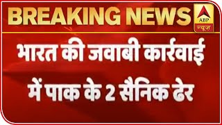 Two Pakistani soldiers killed in retaliation by Indian Army - ABPNEWSTV