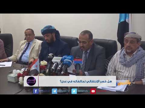 هل خسر الإنتقالي تحالفاته في عدن؟ | تقرير: منصور النقاش