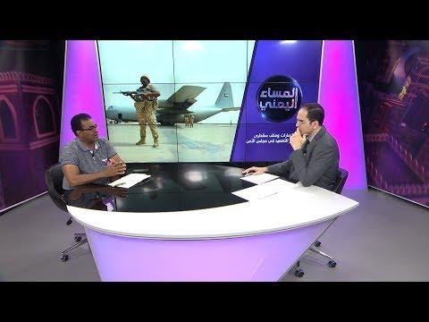 المساء اليمني | الإمارات وملف سقطرى.. استمرار التصعيد في مجلس الأمن | تقديم: وجيه السمان