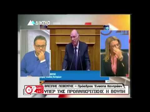 Β. Λεβέντης / Δίκτυο TV  / 22-2-2018