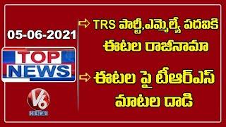 Etela Resignation | TRS Leaders Fires On Etela |  Minister KTR Inspects TIMS Hospital | V6 Top News - V6NEWSTELUGU