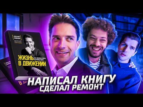 Вернулся в Россию. Что с Ремонтом. Написал Книгу. Кому Досталась Премия?