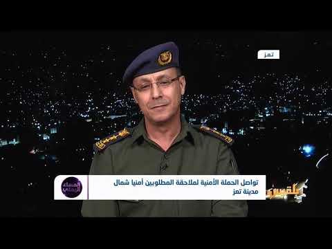 المساء اليمني | تسليم مقر أبو العباس للحكومة بداية انتهاء الأزمة أم ترحيلها؟ | تقديم: آسيا ثابت