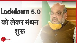 Lockdown 5.0 को लेकर गृहमंत्री Amit Shah ने की सभी मुख्यमंत्रियों से बात | Lockdown Extension - ZEENEWS