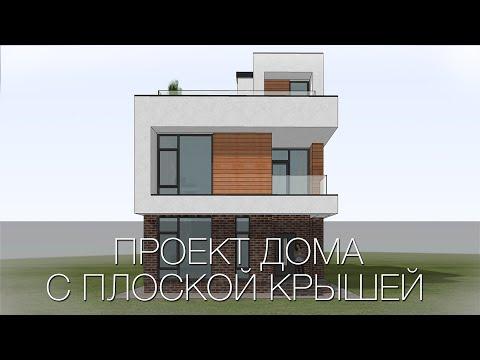 Проект узкого дома с плоской крышей. Площадь 175 кв.м.