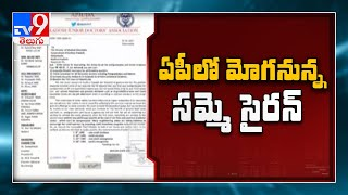 Doctors in AP to go on strike from June 9 - TV9 - TV9
