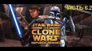 Прохождение Star Wars The Clone Wars Republic Heroes-(Клон войны) часть 6.2