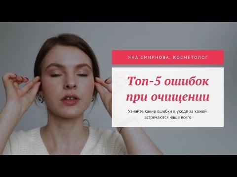 Очищение кожи: ТОП-5 ошибок, которые мы делаем каждый день | Яна Смирнова, косметолог photo