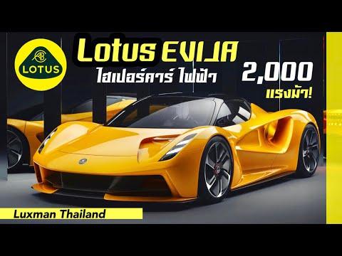 Lotus-Evija-การกลับมาอย่างยิ่ง