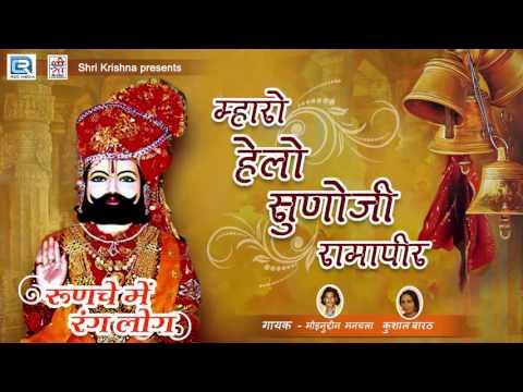 म्हारो हेलो सुणोजी रामापीर - Ramdevji Song | FULL Audio | Moinuddin Manchala | Rajasthani Bhajan