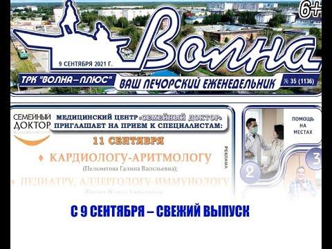 АНОНС ГАЗЕТЫ, ТРК «Волна-плюс», г. Печора на 9.09.2021