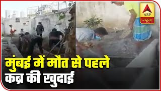 Rising Corona cases makes Mumbai administration dig up graves in advance - ABPNEWSTV