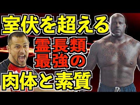 身長216cm体重147kgで圧倒的な俊敏性!室伏広治さんを超える世界最高の肉体と運動神経を持った人類最強の男とは!?
