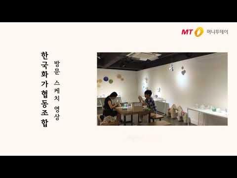 [머니투데이 상생협력]그림 한 점으로 만드는 따뜻한 세상, 한국...