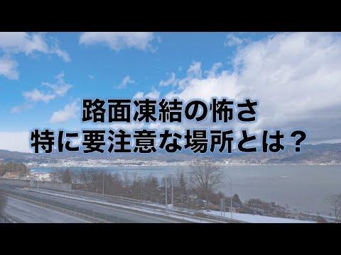 【お天気雑学】路面凍・・・