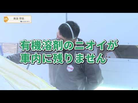 ファミリーオート【鈑金塗装】