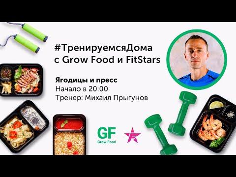 Тренировка на ягодицы и пресс от Михаила Прыгунова #тренируемсядома