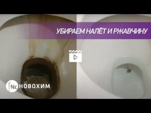 Чистка ванны сливного бочка унитаза от ржавчины!
