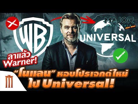 โนแลน-หอบโปรเจกต์ใหม่ไป-Univer