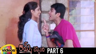 Amma Cheppindi Telugu Full Movie HD | Sharwanand | Sriya Reddy | Suhasini | MM Keeravani | Part 6 - MANGOVIDEOS