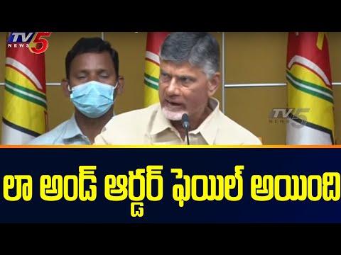 ఇలాంటి ఎన్నో పోరాటాలు చేసాం ,తాగేదెలే :చంద్రబాబు | TV5 News Digital