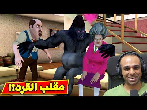 مقلب القرد فى المدرسة الشريرة | Scary Teacher 3D !! 😂🐒
