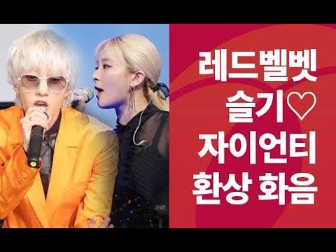 자이언티·레드벨벳 슬기 '환상적인 화음'