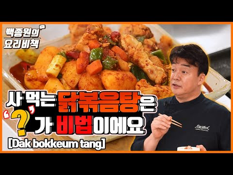 What is the secret of Dak-bokkeum-tang in a restaurant?