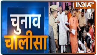 यूपी और पंजाब चुनावों से जुड़ी 40 खबरें | Chunav Chalisa | July 28, 2021 - INDIATV