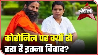 Why did Ramdev make 'fake claims' about Coronil? | ABP Special - ABPNEWSTV