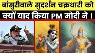 PM Modi on forward post in Leh- Ladakh,PM मोदी ने श्रीकृष्ण को दो रूपों मे यादकर चीन को दिया Message - ITVNEWSINDIA