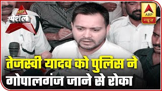 Bihar: Tejashwi Yadav stopped by Police on way to Gopalganj | ABP Special - ABPNEWSTV