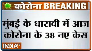 Mumbai के धारावी में आज कोरोना के 38 मामले आए सामने, कुल मामलों की संख्या 1621 हुई - INDIATV