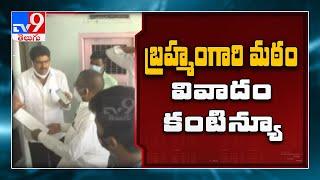 Bramhamgari Matam లో దాడికి యత్నించిన వారిపై కేసులు - TV9 - TV9
