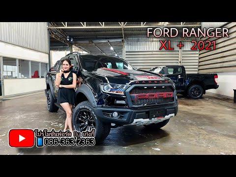 New-Ford-Ranger-4ประตู-รุ่นXL+