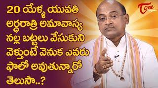 20యేళ్ళ యువతి అర్ధరాత్రి అమావాస్య నల్ల బట్టలు వేసుకుని వేళ్తుంటే..!! Garikapati Speech | TeluguOne - TELUGUONE