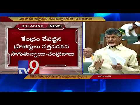 connectYoutube - BJP makes false claims on Pattiseema : AP CM Chandrababu - TV9