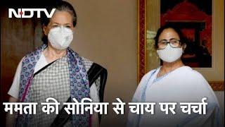 Mamata Banerjee Sonia Gandhi से मिलीं, Pegasus, Covid और विपक्ष की एकता पर बातचीत - NDTVINDIA