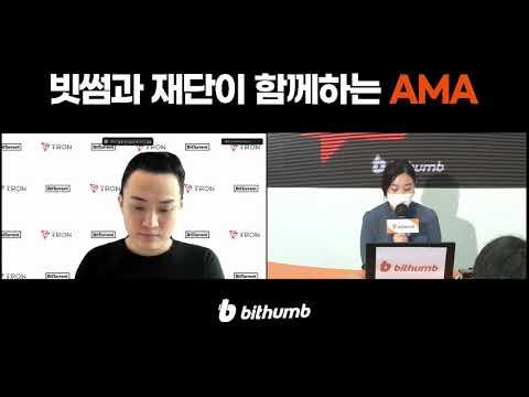 [빗썸] 트론(TRX) 재단과 함께한 2021 서울머니쇼 AMA